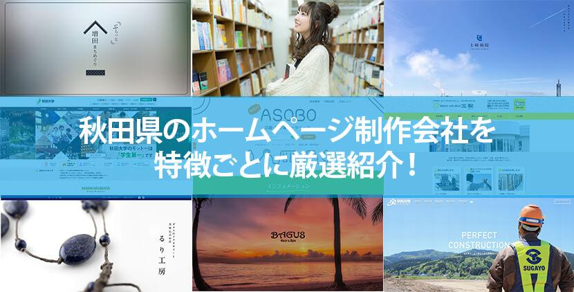 【2021年版】秋田県のホームページ制作会社10社を特徴ごとに厳選紹介!