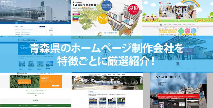 【2021年版】青森県のホームページ制作会社10社を特徴ごとに厳選紹介!