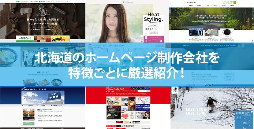 【2021年版】北海道のホームページ制作会社10社を特徴ごとに厳選紹介!