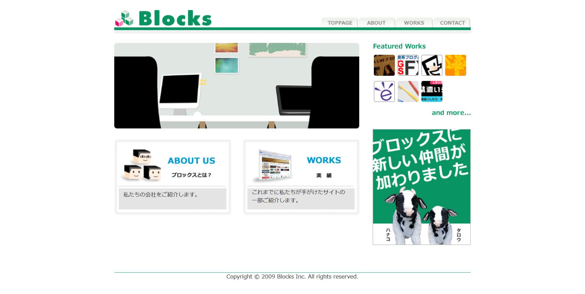 株式会社ブロックス