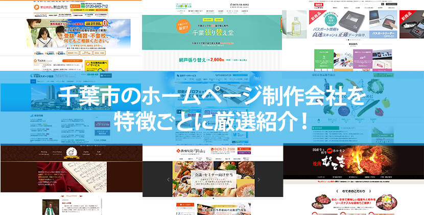 【2020年版】千葉市のホームページ制作会社10社を特徴ごとに厳選紹介!