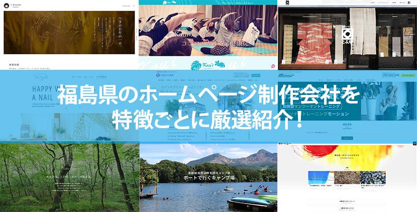 【2021年版】福島県のホームページ制作会社9社を特徴ごとに厳選紹介!