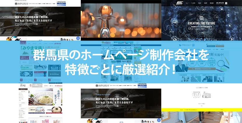 【2021年版】群馬県のホームページ制作会社10社を特徴ごとに厳選紹介!