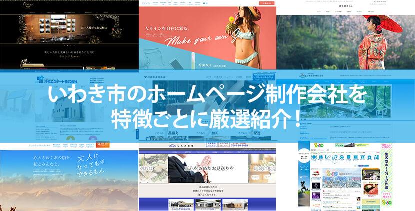 【2020年版】いわき市のホームページ制作会社6社を特徴ごとに厳選紹介!