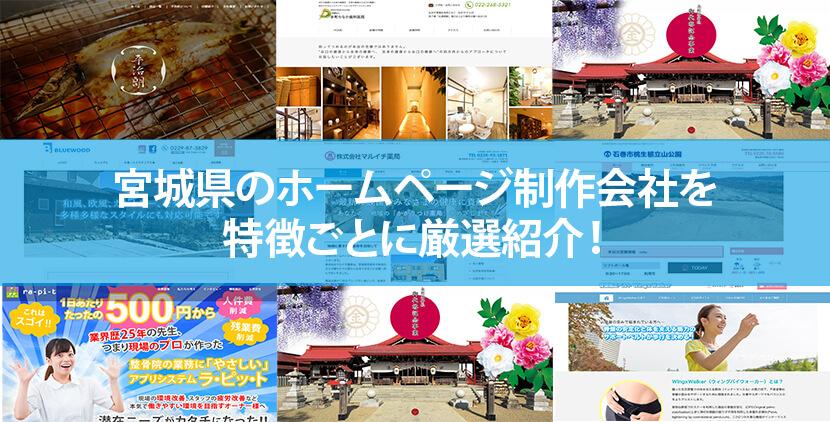 【2020年版】宮城県のホームページ制作会社10社を特徴ごとに厳選紹介!