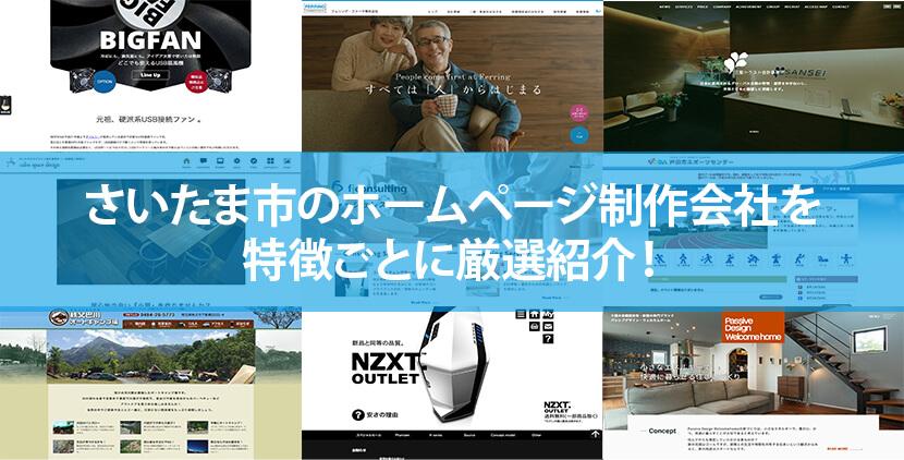 【2020年版】さいたま市のホームページ制作会社10社を特徴ごとに厳選紹介!