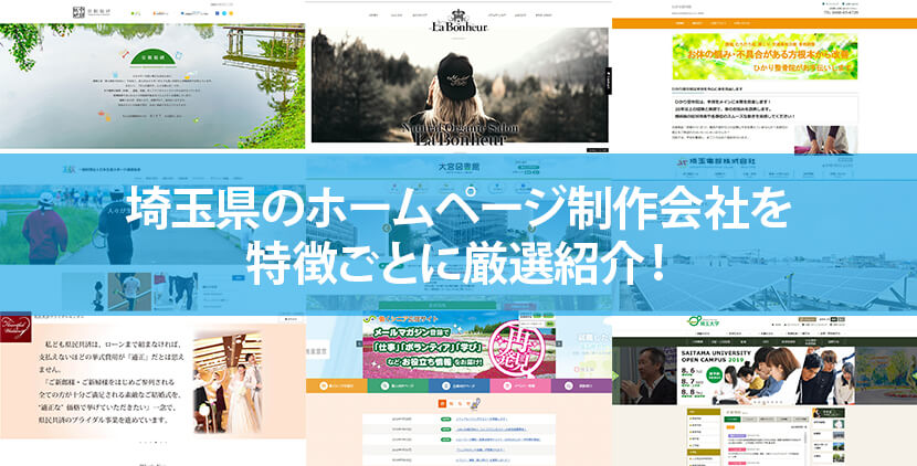 【2020年版】埼玉県のホームページ制作会社13社を特徴ごとに厳選紹介!