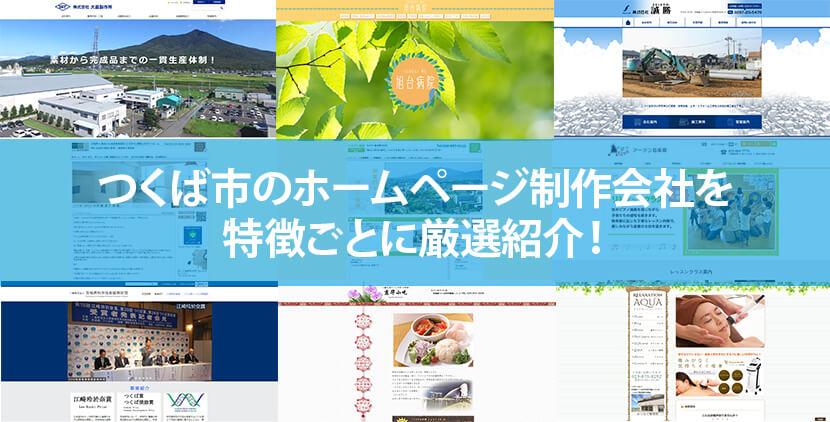 【2020年版】つくば市のホームページ制作会社10社を特徴ごとに厳選紹介!