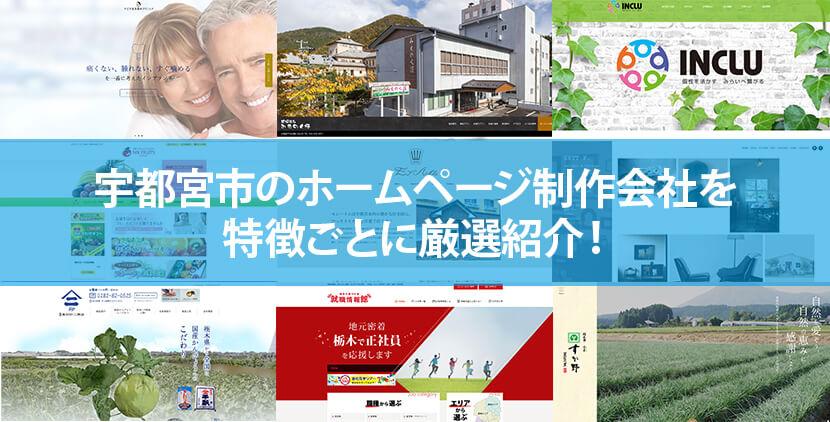 【2021年版】宇都宮市のホームページ制作会社9社を特徴ごとに厳選紹介!