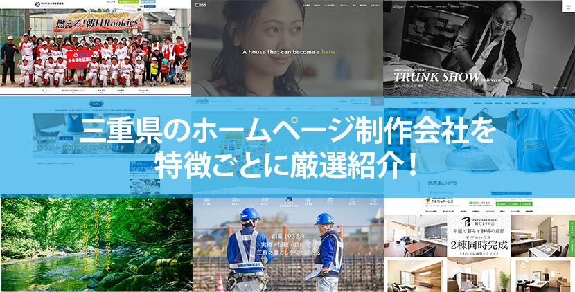【2020年版】三重県のホームページ制作会社10社を特徴ごとに厳選紹介!
