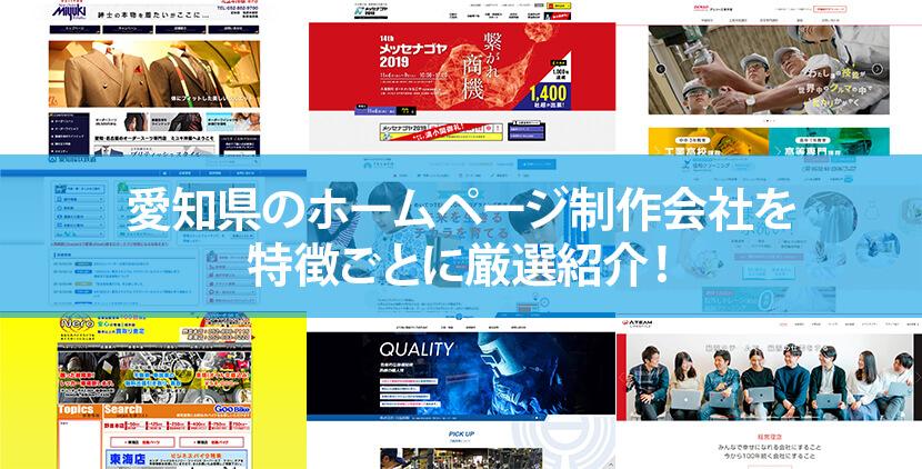 【2021年版】愛知県のホームページ制作会社13社を特徴ごとに厳選紹介!