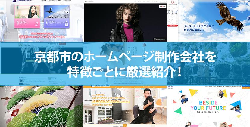 京都市のホームページ制作会社11社を厳選紹介!【2021年版】