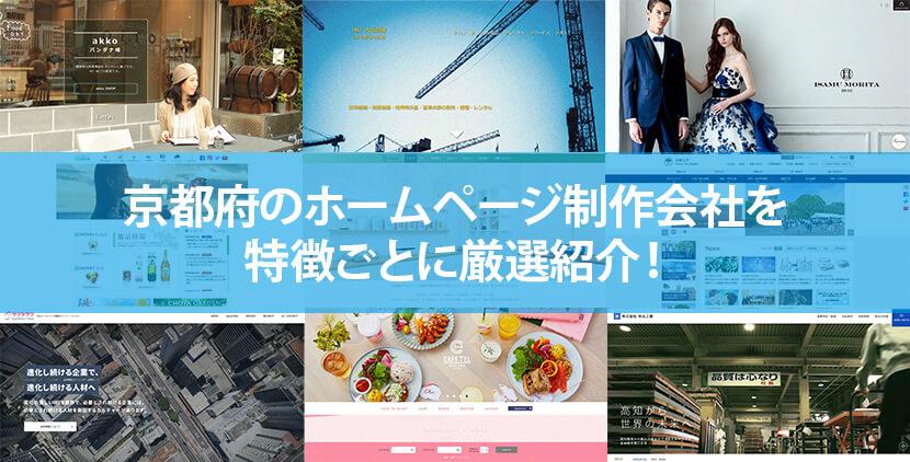 【2020年版】京都府のホームページ制作会社9社を特徴ごとに厳選紹介!