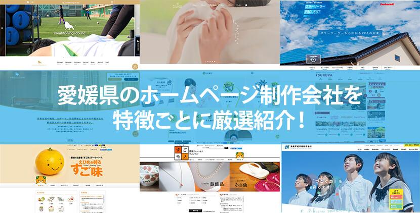 【2021年版】愛媛県のホームページ制作会社10社を特徴ごとに厳選紹介!