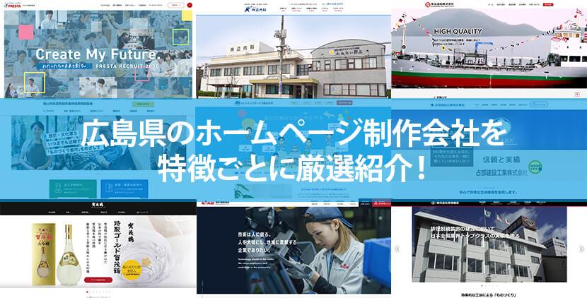 【2020年版】広島県のホームページ制作会社10社を特徴ごとに厳選紹介!