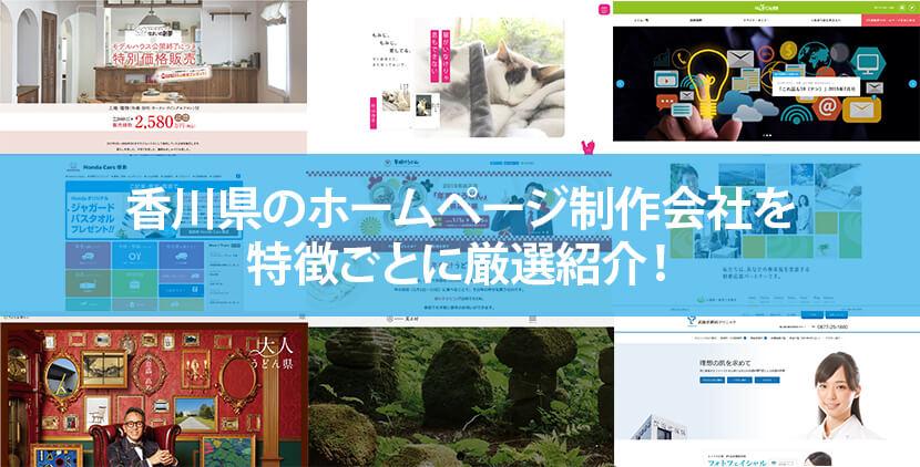 【2021年版】香川県のホームページ制作会社10社を特徴ごとに厳選紹介!