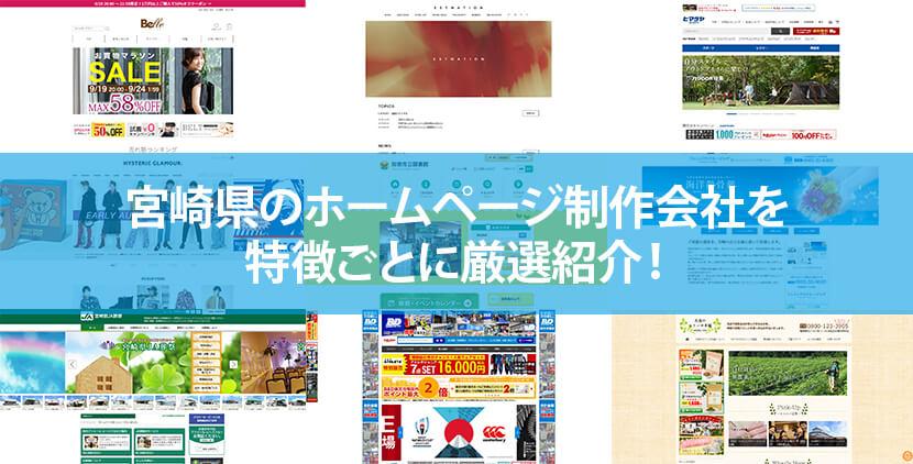 【2021年版】宮崎県のホームページ制作会社10社を特徴ごとに厳選紹介!