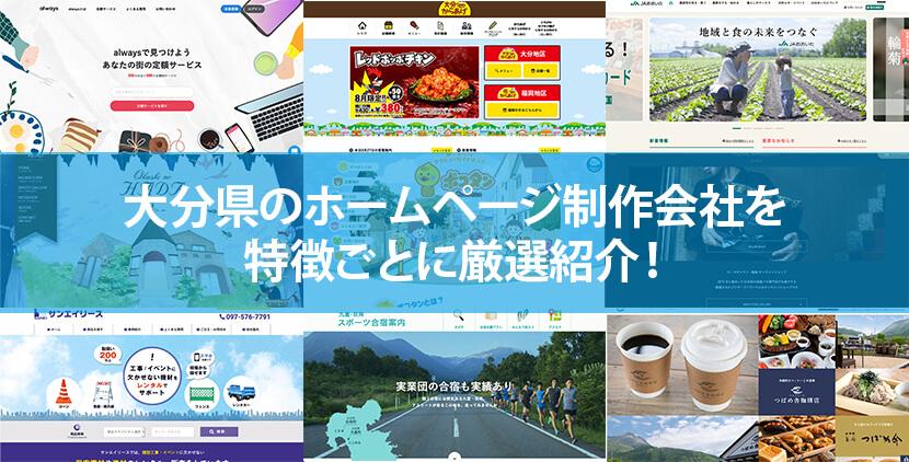 【2021年版】大分県のホームページ制作会社10社を特徴ごとに厳選紹介!