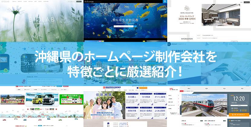 【2021年版】沖縄県のホームページ制作会社10社を特徴ごとに厳選紹介!
