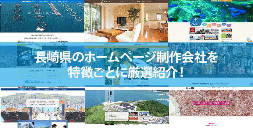 【2021年版】長崎県のホームページ制作会社10社を特徴ごとに厳選紹介!