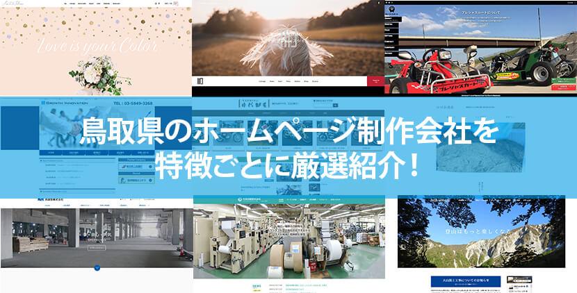【2021年版】鳥取県のホームページ制作会社10社を特徴ごとに厳選紹介!