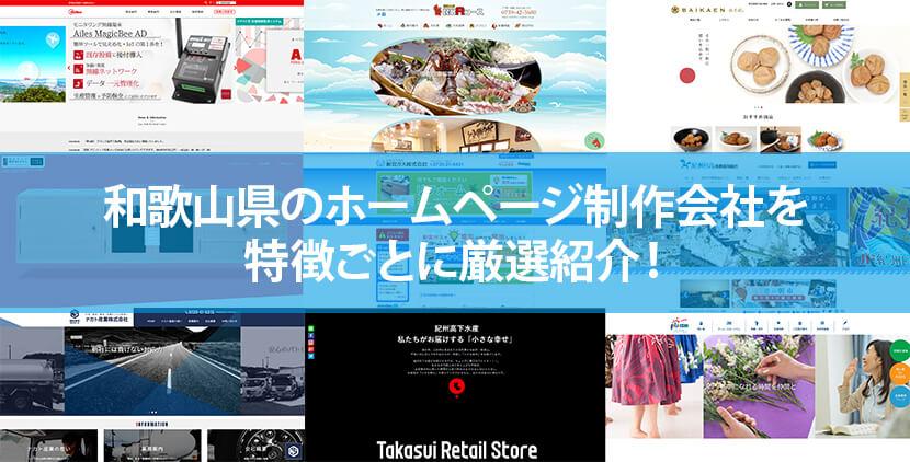 【2021年版】和歌山県のホームページ制作会社10社を特徴ごとに厳選紹介!