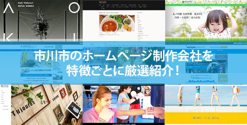 【2021年版】市川市のホームページ制作会社8社を特徴ごとに厳選紹介!