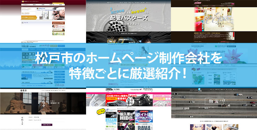【2020年版】松戸市のホームページ制作会社7社を特徴ごとに厳選紹介!
