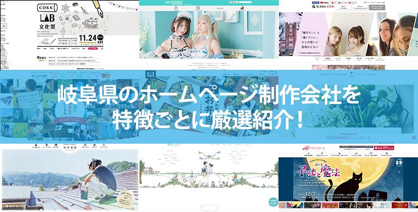 【2021年版】岐阜県のホームページ制作会社10社を特徴ごとに厳選紹介!