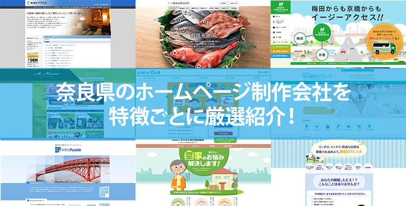 【2020年版】奈良県のホームページ制作会社10社を特徴ごとに厳選紹介!