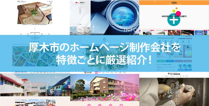 【2020年版】厚木市のホームページ制作会社6社を特徴ごとに厳選紹介!