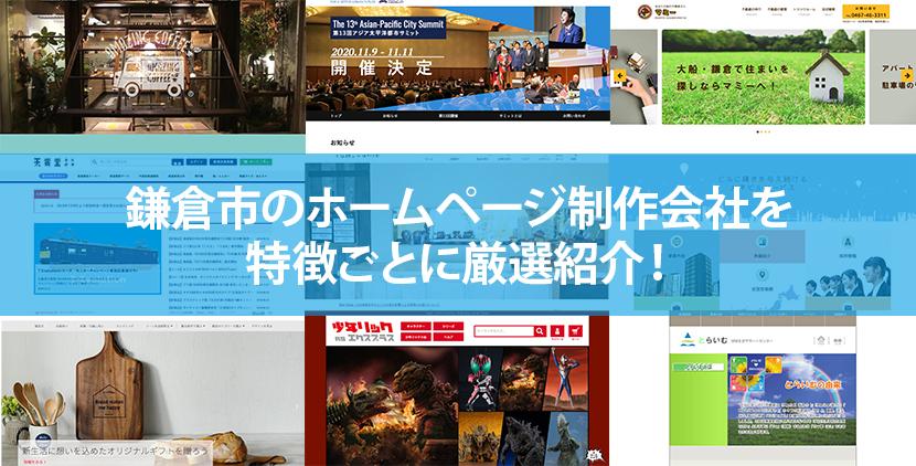 【2020年版】鎌倉市のホームページ制作会社10社を特徴ごとに厳選紹介!