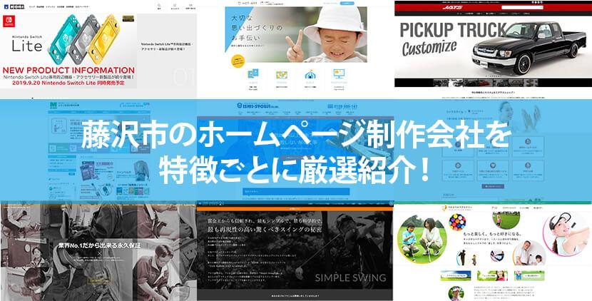 【2020年版】藤沢市のホームページ制作会社10社を特徴ごとに厳選紹介!