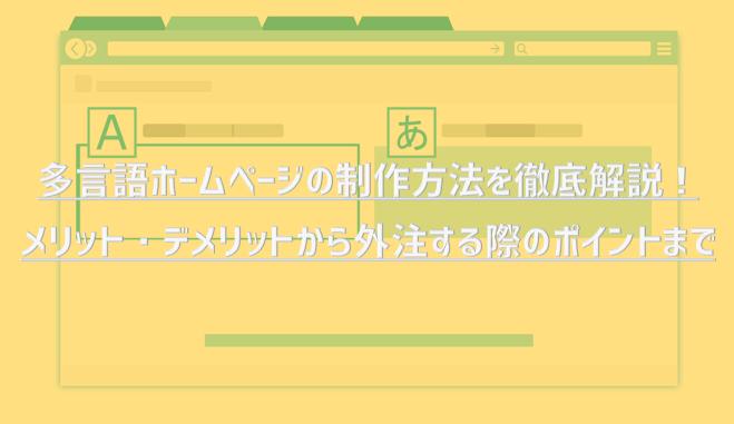 多言語ホームページの制作方法を徹底解説!メリット・デメリットから外注する際のポイントまで