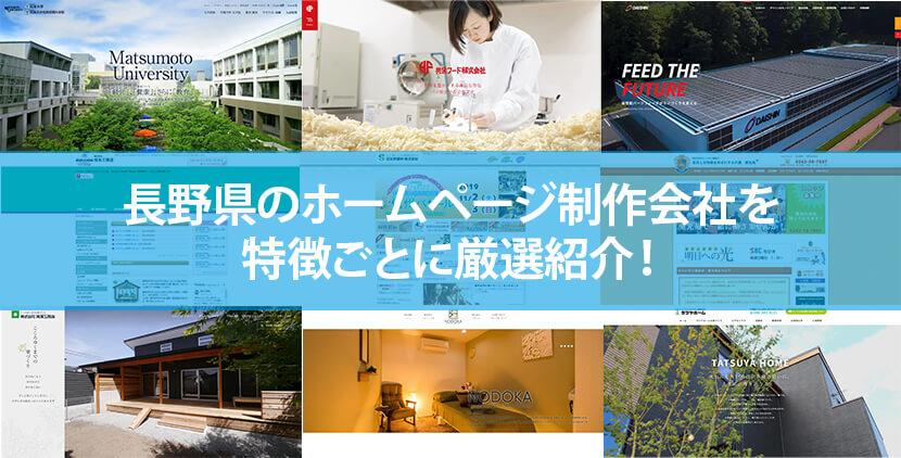 【2020年版】長野県のホームページ制作会社10社を特徴ごとに厳選紹介!