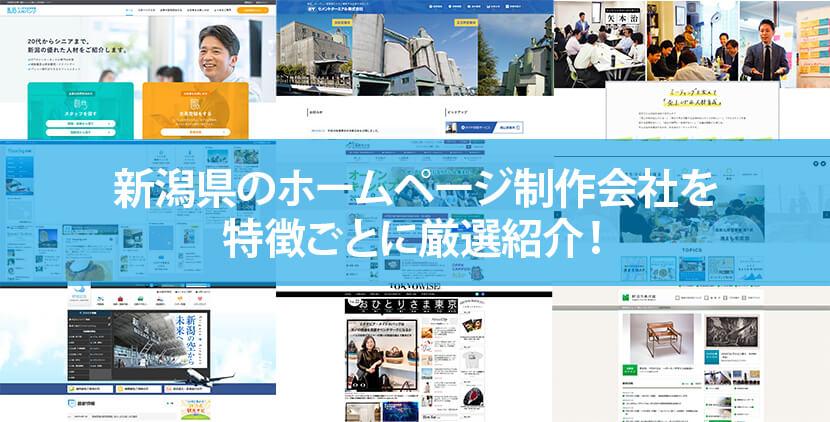 【2020年版】新潟県のホームページ制作会社10社を特徴ごとに厳選紹介!