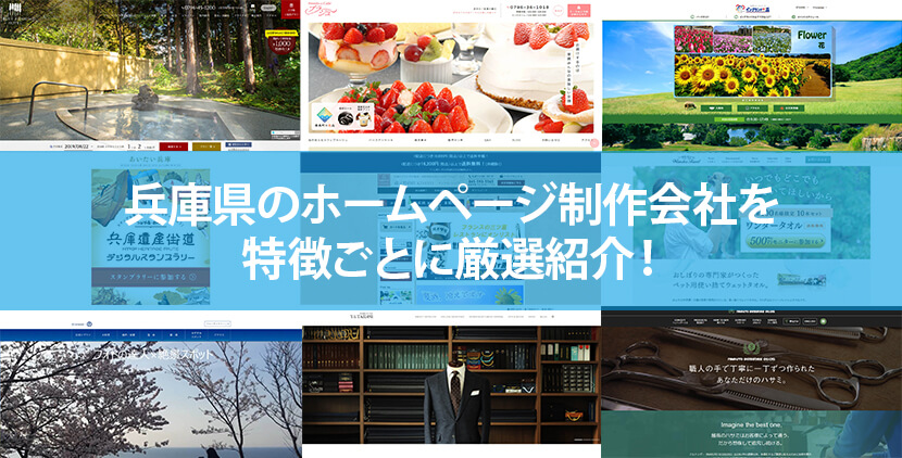 【2020年版】兵庫県のホームページ制作会社11社を特徴ごとに厳選紹介!
