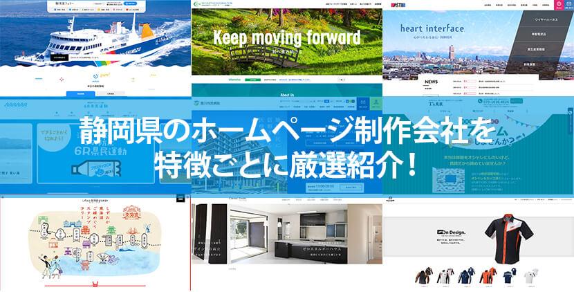 【2021年版】静岡県のホームページ制作会社13社を特徴ごとに厳選紹介!