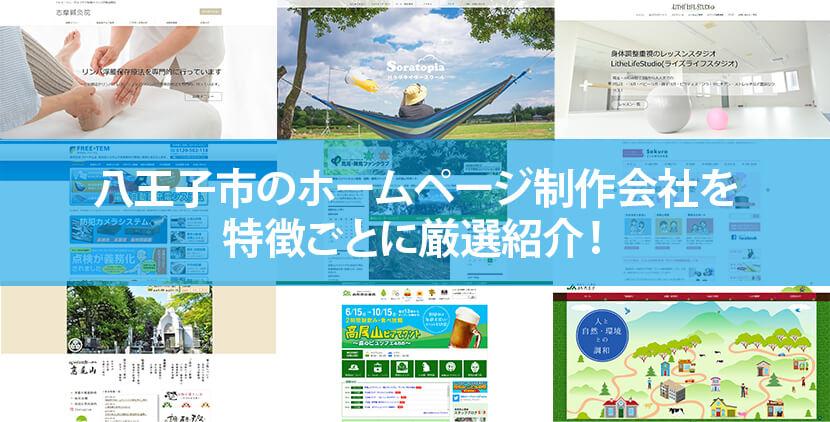 【2020年版】八王子市のホームページ制作会社11社を特徴ごとに厳選紹介!