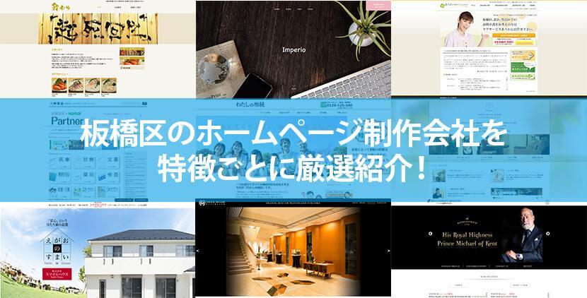 【2020年版】板橋区のホームページ制作会社7社を特徴ごとに厳選紹介!