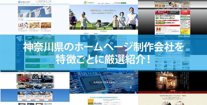 【2021年版】神奈川県のホームページ制作会社11社を特徴ごとに厳選紹介!