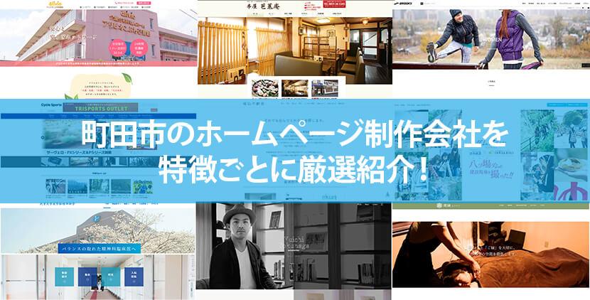【2020年版】町田市のホームページ制作会社9社を特徴ごとに厳選紹介!