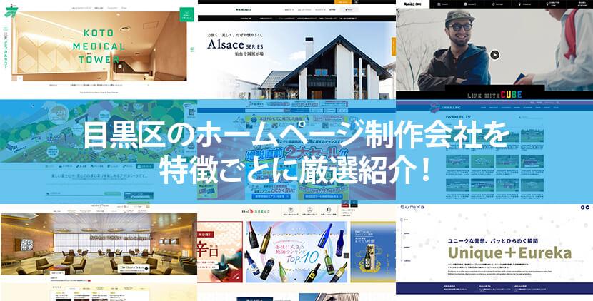【2020年版】目黒区のホームページ制作会社9社を特徴ごとに厳選紹介!