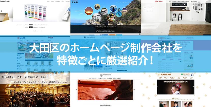 【2021年版】大田区のホームページ制作会社11社を特徴ごとに厳選紹介!