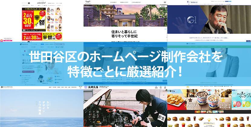 【2020年版】世田谷区のホームページ制作会社9社を特徴ごとに厳選紹介!