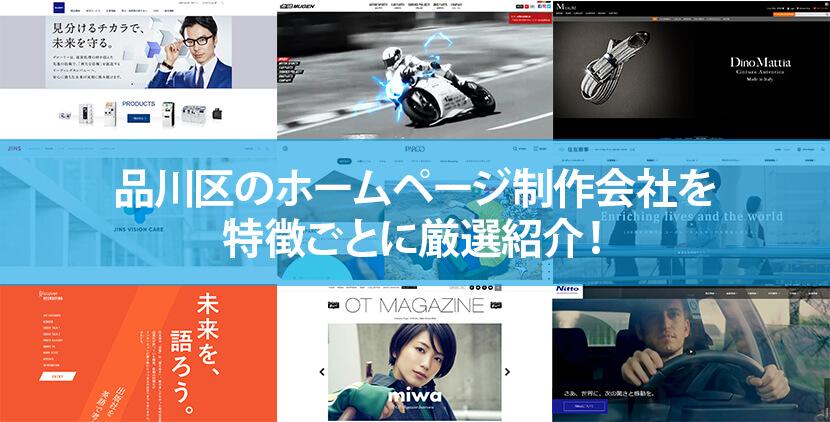 【2020年版】品川区のホームページ制作会社11社を特徴ごとに厳選紹介!