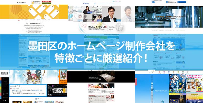 【2021年版】墨田区のホームページ制作会社10社を特徴ごとに厳選紹介!