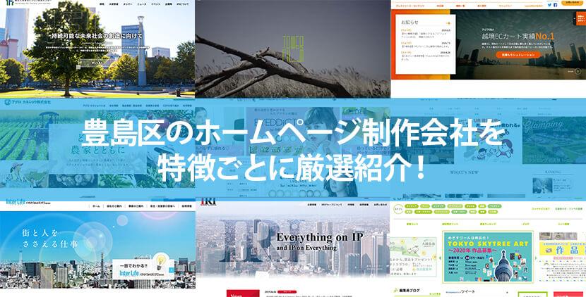 【2020年版】豊島区のホームページ制作会社12社を特徴ごとに厳選紹介!