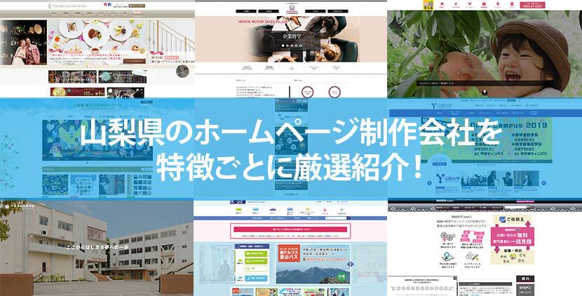 【2021年版】山梨県のホームページ制作会社10社を特徴ごとに厳選紹介!
