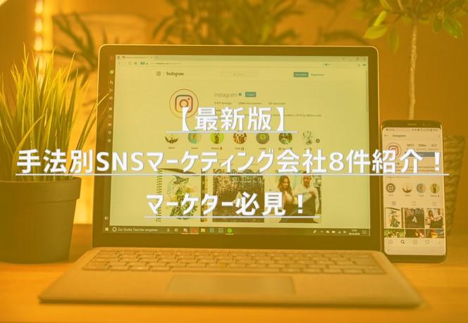 【2020年最新版】手法別SNSマーケティング会社8件紹介!マーケター必見!